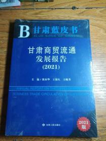 甘肃蓝皮书:甘肃商贸流通发展报告(2021)〔未开封〕