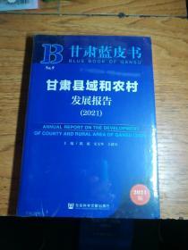 甘肃蓝皮书:甘肃县域和农村发展报告(2021)〔未开封〕
