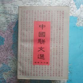 中国骈文选、
