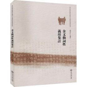 金文动词性义项研究(佛山科学技术学院中国语言文学学科资助著作书系)
