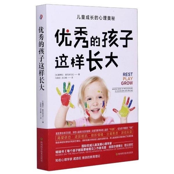 优秀的孩子这样长大(儿童成长的心理奥秘)知名心理学家武志红甚为推崇的教育理论,激发原生依恋关系,深挖儿童潜力关键期