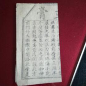 老中医药方膏(如图)