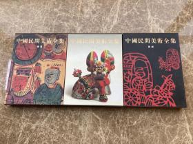 中国民间美术全集:绘画、雕塑、剪纸、玩具、演具、饰物(全六册)