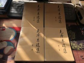 毛泽东选集 第一卷—第四卷