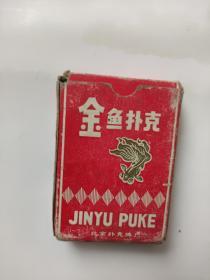 金鱼扑克(54张全)