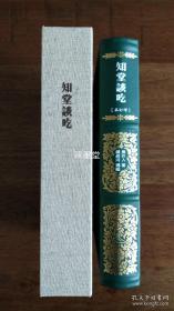 收藏级特装本,钟叔河编周作人随笔集《知堂谈吃》,绿色小羊皮全皮面装订,限量10部之004号,编者签名,原函全新品