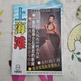 上海滩 1990年第8期