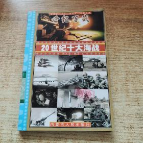 世纪百战 : 20世纪经典战争战役100例 : 20世纪十大海战1