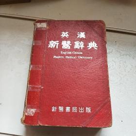 英汉新医辞典