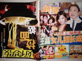 新望杂志---355期