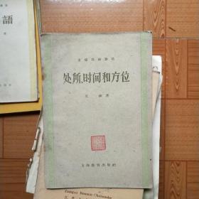 汉语知识讲话(语法部分)处所时间和方位