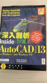 正版旧书 深入解剖 Auto cad13