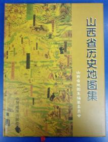 山西省历史地图集
