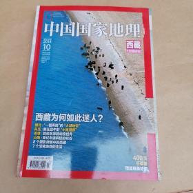 中国国家地理  西藏专辑