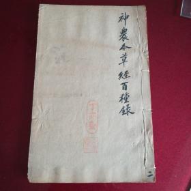 清线装医书(神农本草经百种录,一册)