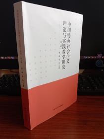 中国特色社会主义理论与实践教学研究