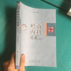 岭南内科进展. 2013