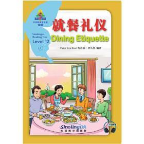 就餐礼仪/华语阅读金字塔·12级·3