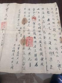 民国十六年,河北威县地契,官印,段氏家族