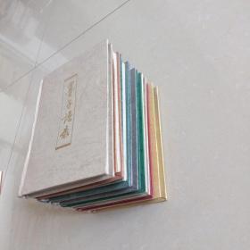 墨子、荀子、孔子、孟子、管子、老庄、韩非子、孙子语录(64开精装本)全八册