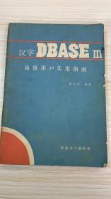 汉字dBASEⅢ高级用户实用指南