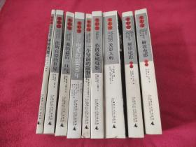 电影馆丛书 电影馆系列 :(导演功课,一个导演的故,法斯宾德的世界,伯格曼论电影、解读电影(上下),我的最后一口气 ,光影大师 ,点光幻影100年。【9册合售】】
