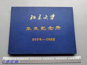 北京大学毕业纪念册1979-1983(79级考古和历史系共二十二人签名题词)后附本科生名单中有海子(查海生)、骆一禾、唐师曾等 S016