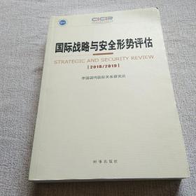 国际战略与安全形势评估2018-2019 1页有笔记