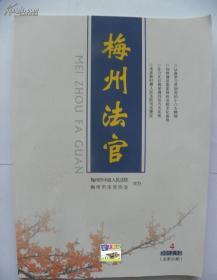 梅州法官(2012年第4期)