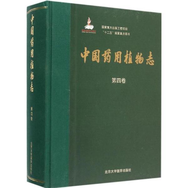 中国药用植物志(第四卷)
