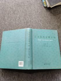 江苏医药实用手册