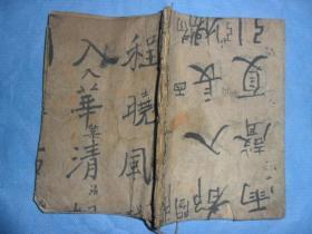 稀见!(清代)木板刻本,佛教《开示经》,一册全