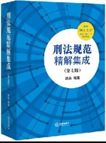 刑法规范精解集成(第七版)