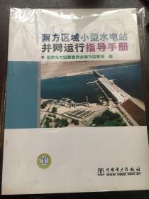 南方区域小型水电站并网运行指导手册