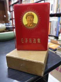 毛泽东选集(合订一卷本)有毛主席头像