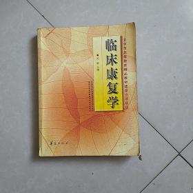 临床康复学(康复治疗学专业)/高等医学院校教材