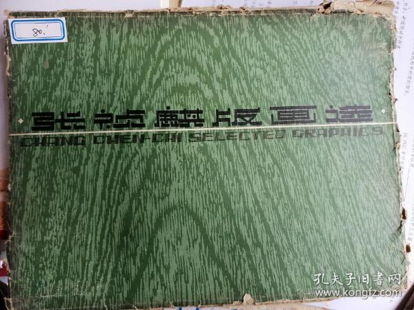 张祯麒版画选活页本(24页全)