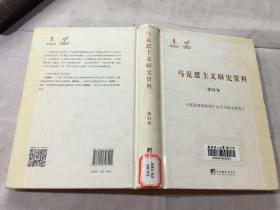 马克思主义研究资料(第31卷 马克思恩格斯列宁生平与事业研究1)