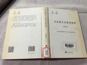 马克思主义研究资料(第33卷 马克思恩格斯列宁生平与事业研究3)