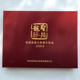 龙脉圣路:黄延高速公路通车纪念邮票