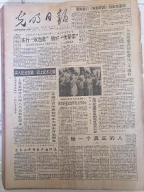 老报纸—光明日报1990年9月6日