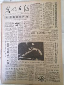 老报纸—光明日报1990年9月25日