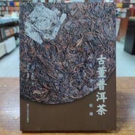 古董普洱茶(品鉴仓储收藏)
