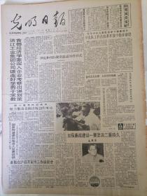 老报纸—光明日报1990年10月13日