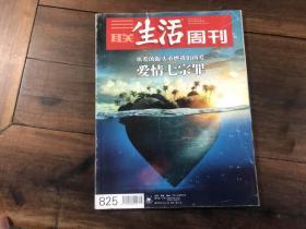 三联生活周刊 2015.8-9合刊