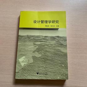 设计管理学研究(内十品)