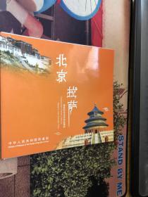 北京—拉萨 旅客列车纪念站台票折