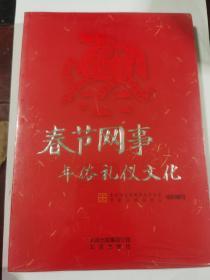 春节网事年俗礼仪文化