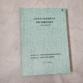 山西省交口县沙焉铝土矿资源储量核实报告