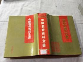 中国教育百科全书
